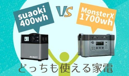 off-the-grid-appliances